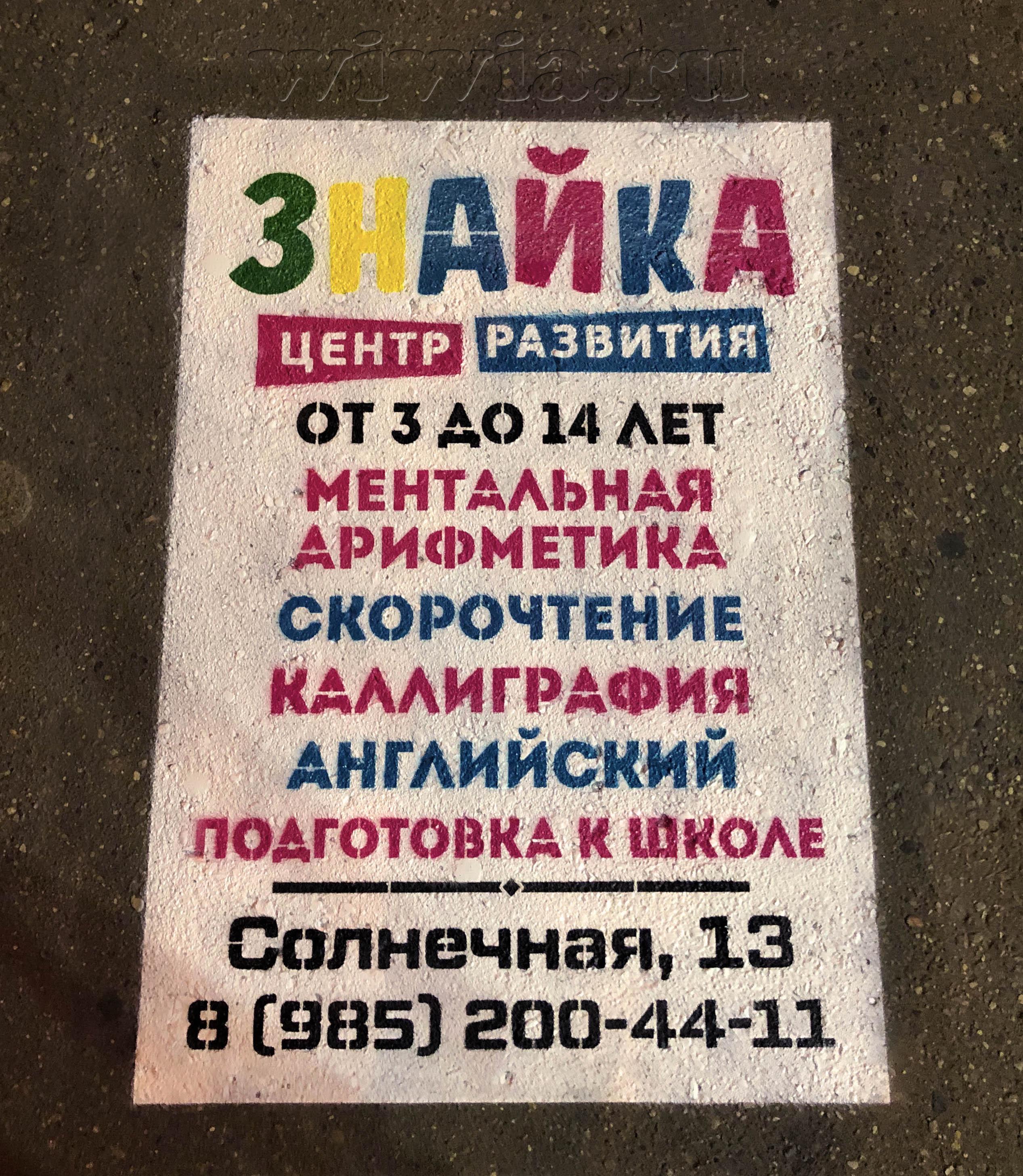 """Пример рекламы на асфальте для центра развития """"Знайка"""""""
