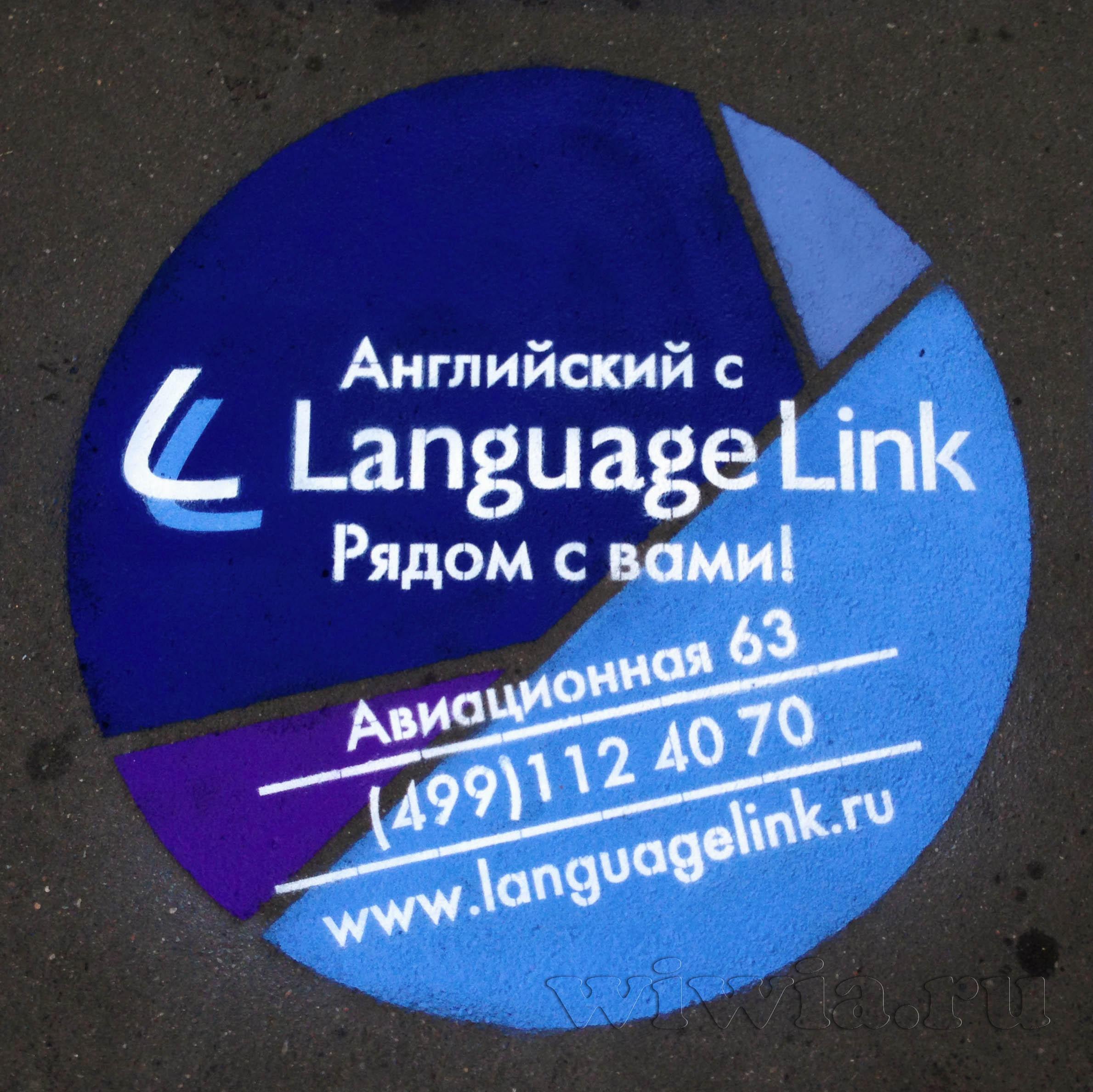Принты на асфальте. Language Link.