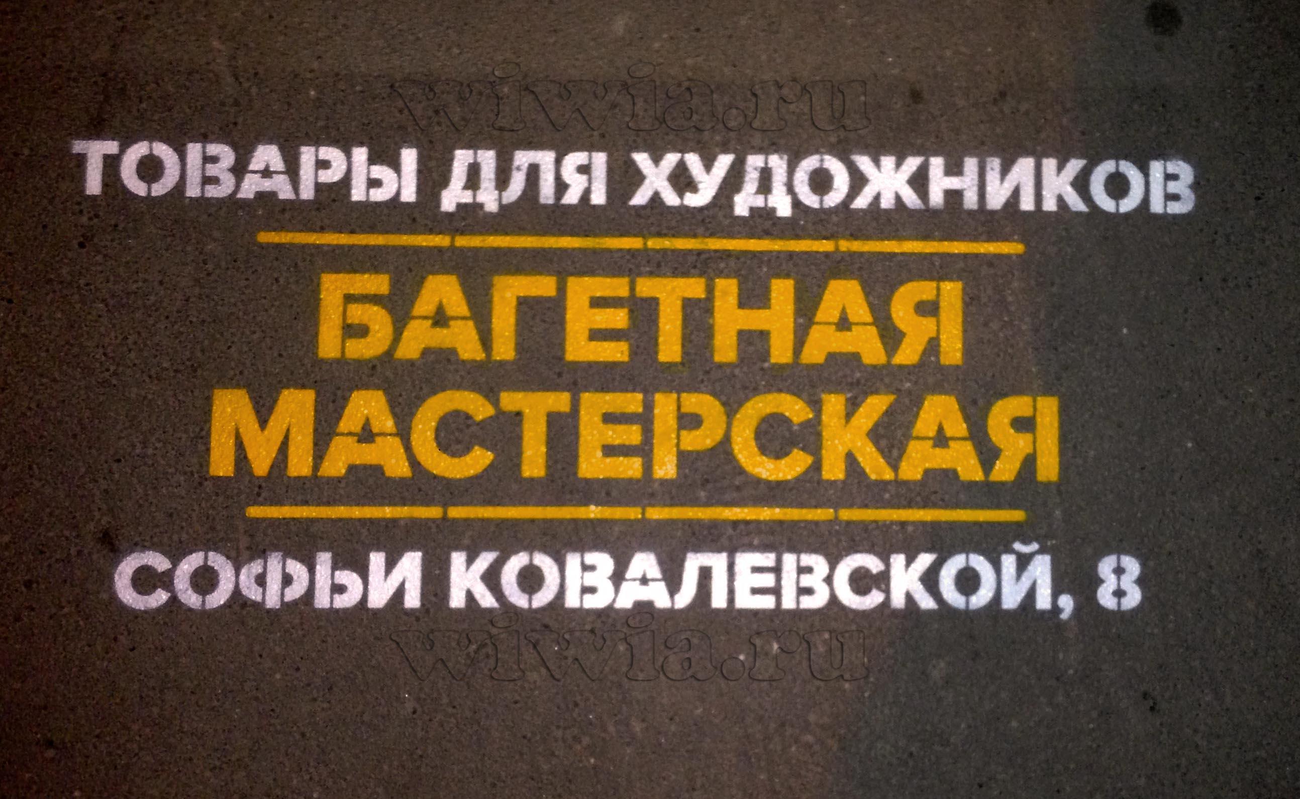 Реклама на асфальте в Москве.