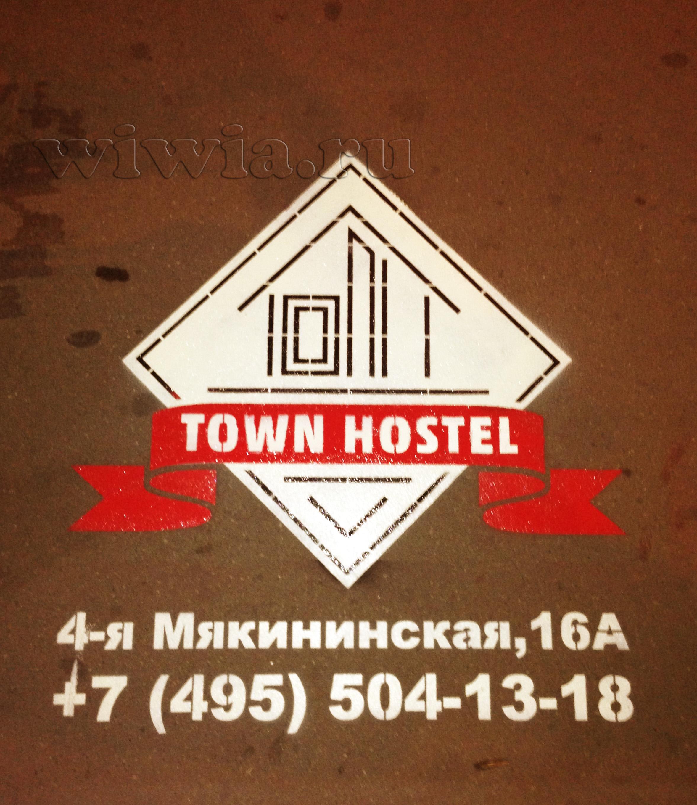 Реклама на асфальте. Логотип хостела