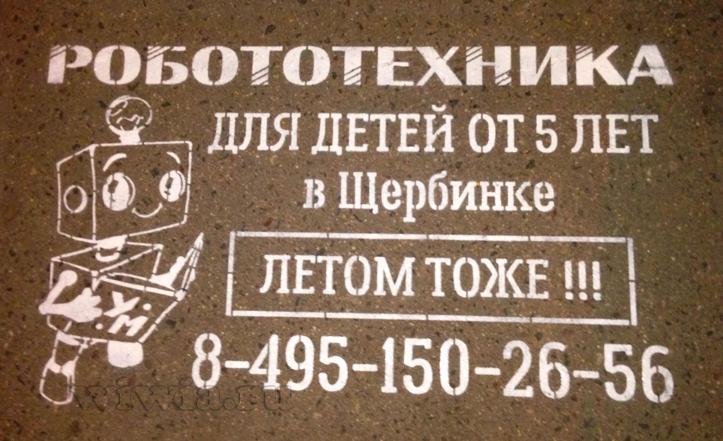 Реклама на асфальте. Робототехника.