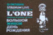 Реклама на асфальте концерта.