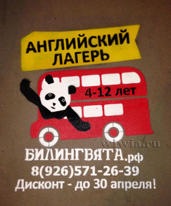 Рекламное размещение на асфальте.