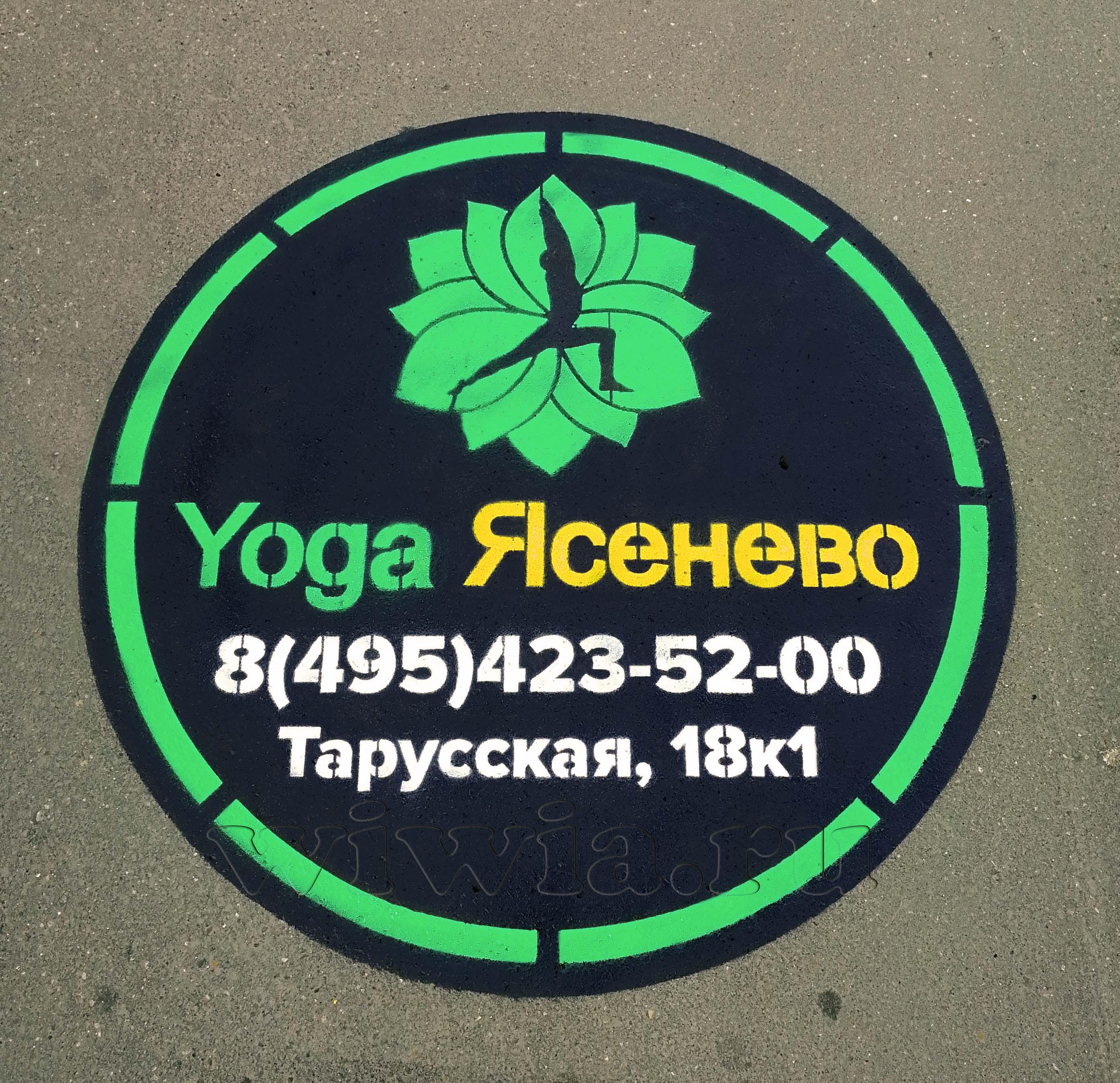 Реклама на асфальте. Цент йоги.