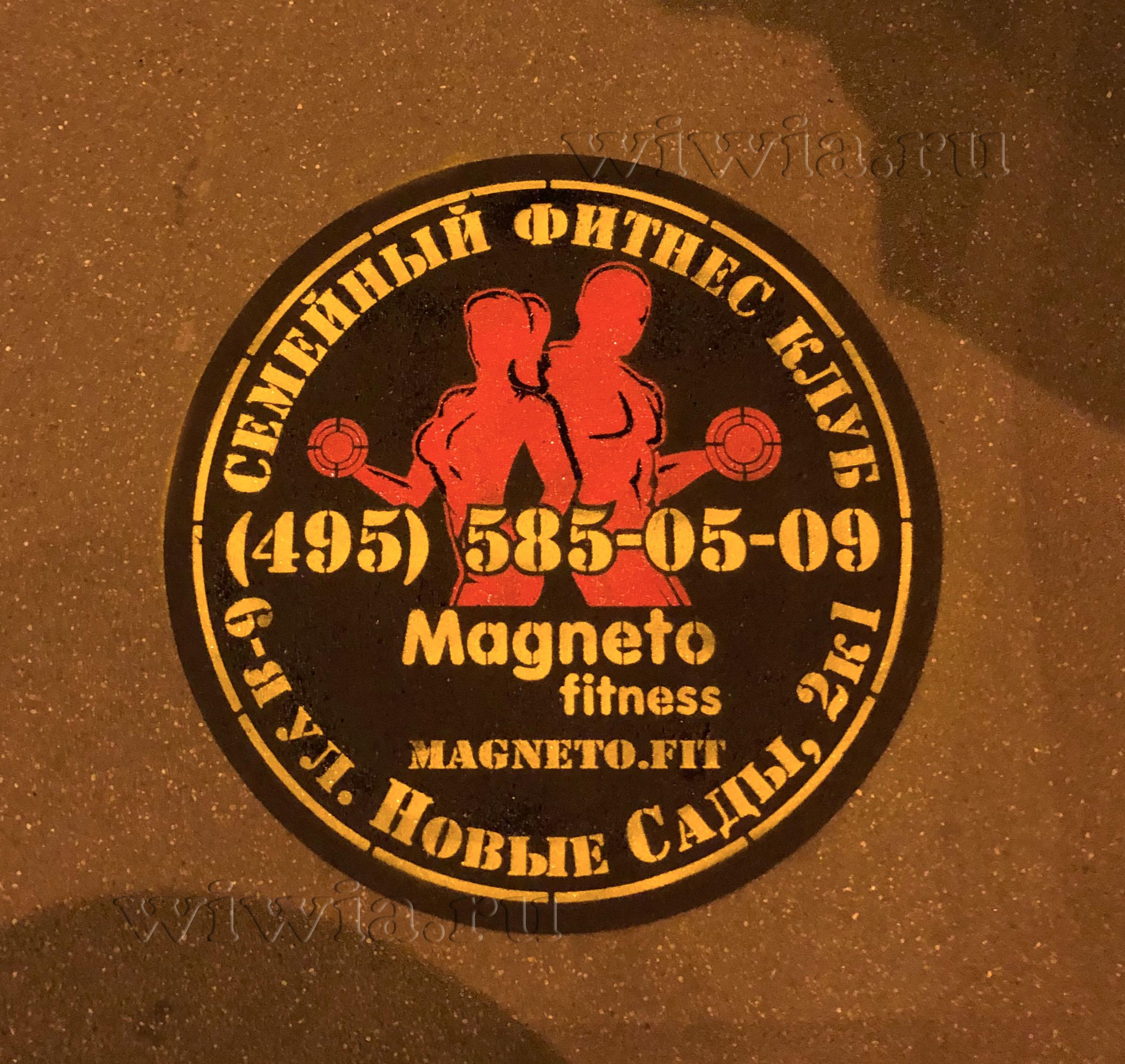 "Реклама на асфальте для фитнес клуба ""Magneto""."