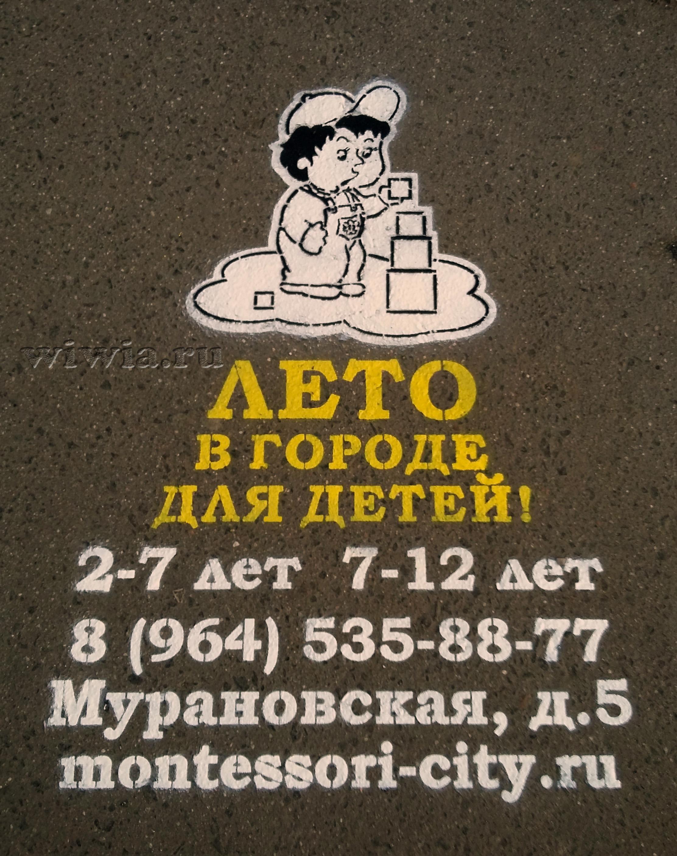Реклама на асфальте. Детский лагерь.