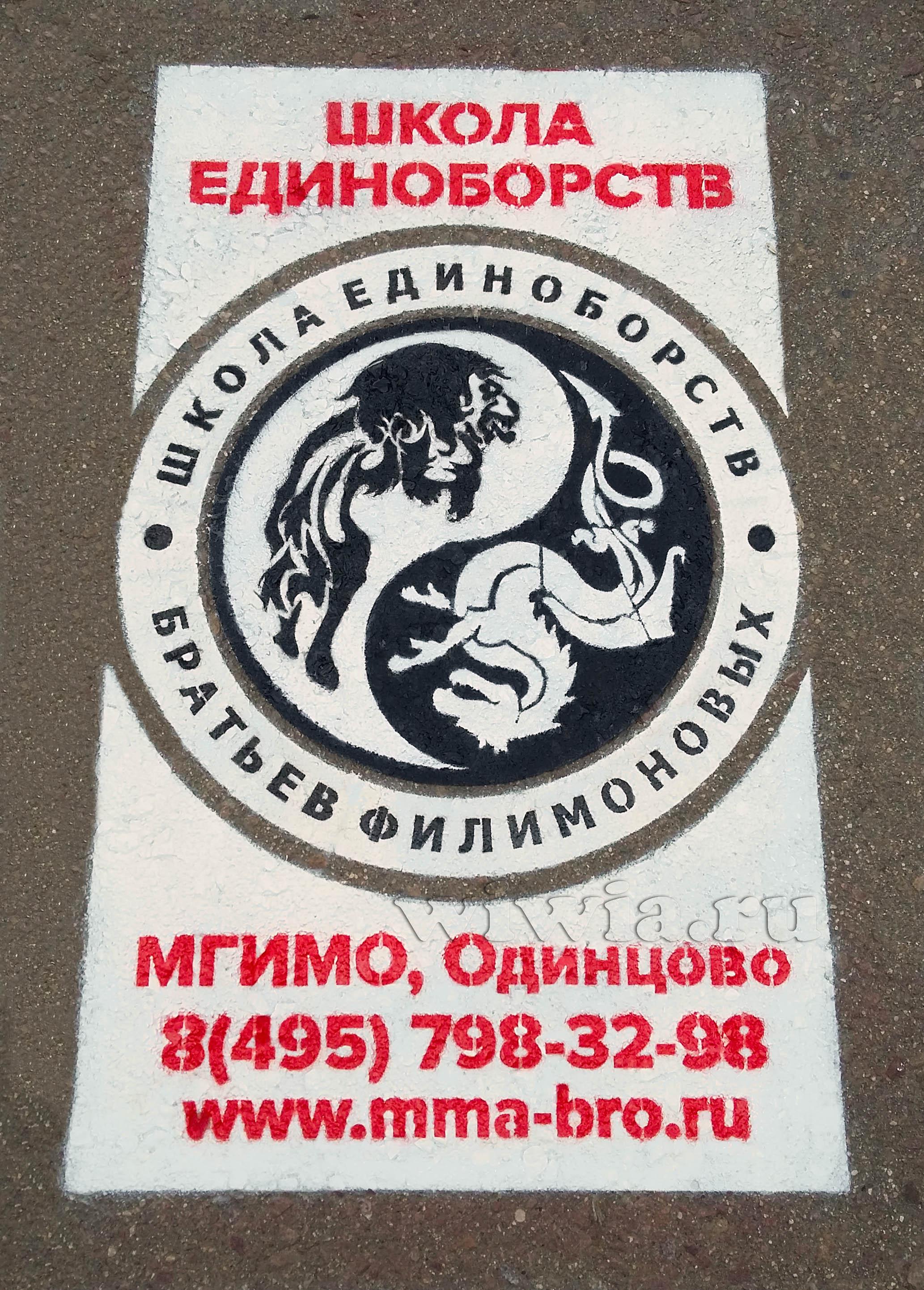 Реклама на асфальте. Одинцово. MMA.