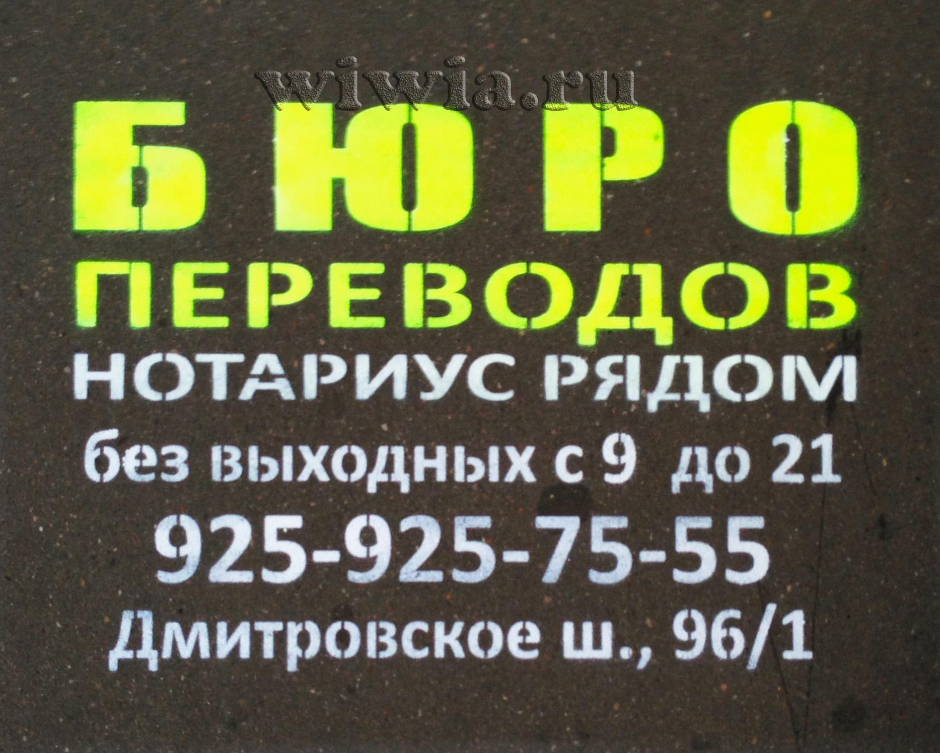 Реклама на асфальте. Бюро переводов.