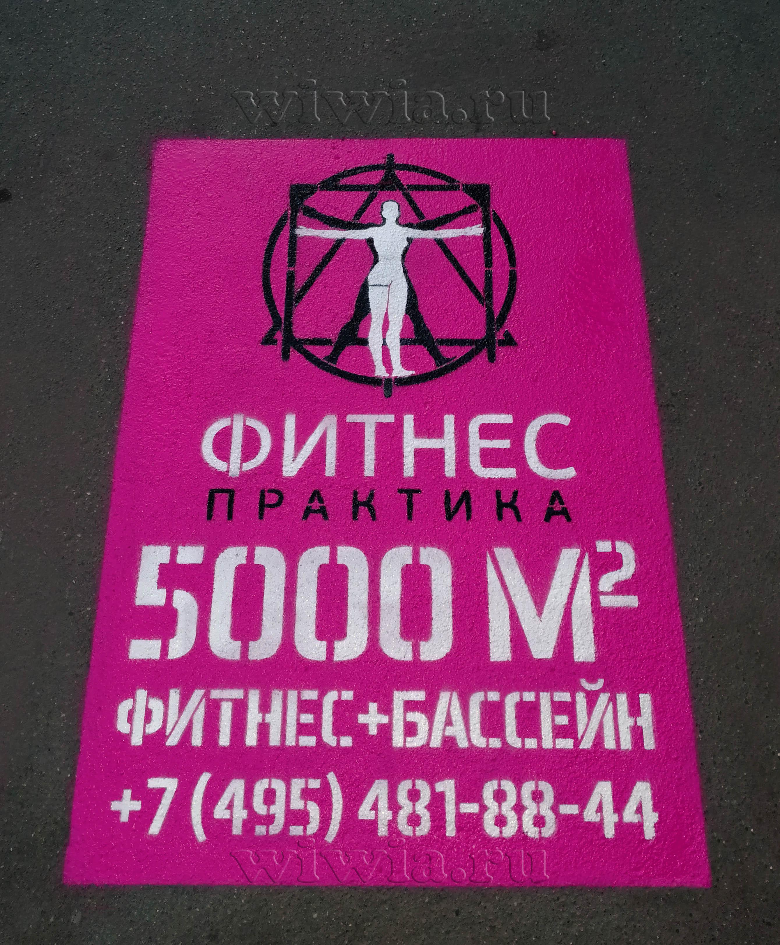 "Реклама на асфальте для фитнес клуба ""Практика"""
