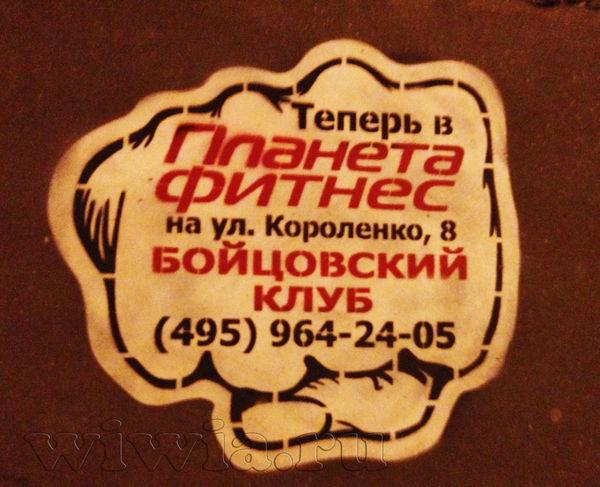 Реклама на асфальте в виде кулака.