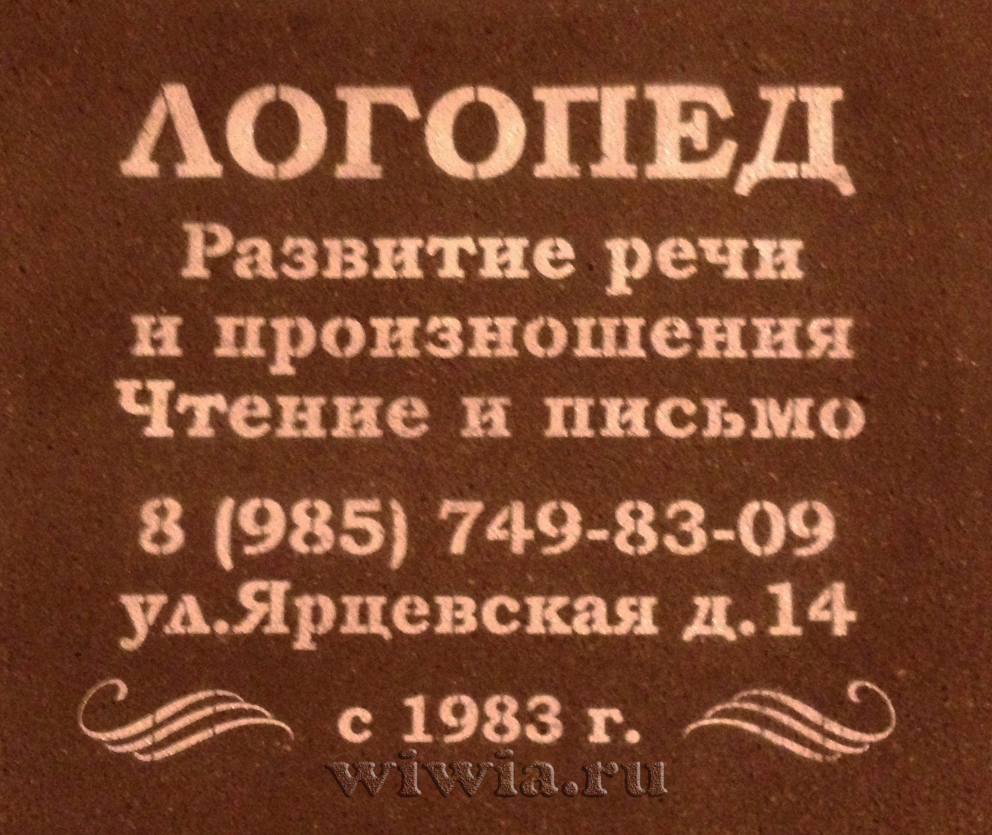 Реклама на асфальте. Логопед.