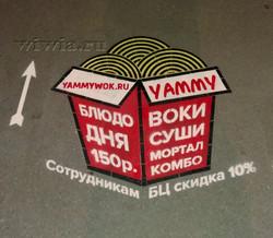 3д реклама на асфальте для кафе.