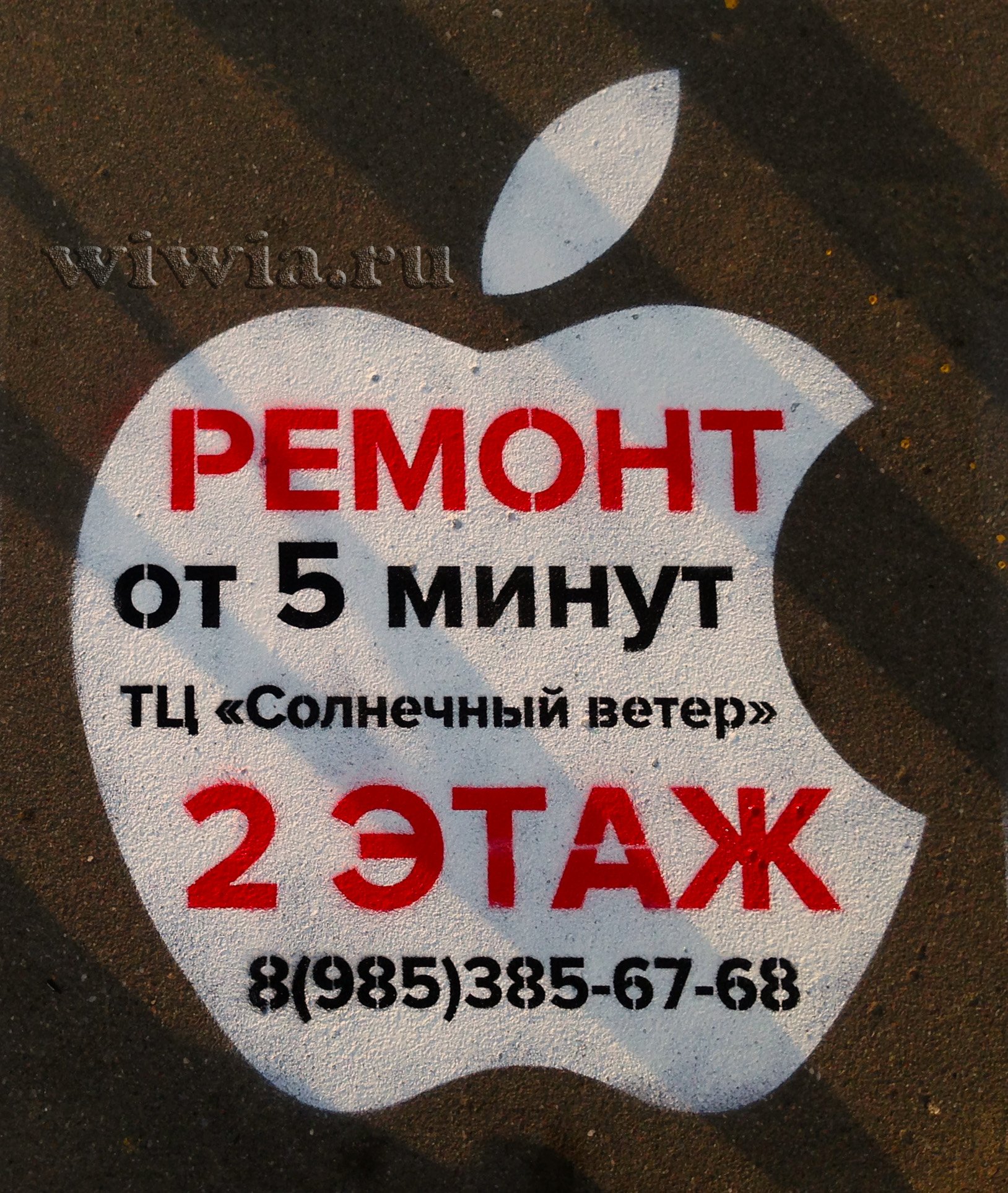 Реклама на асфальте. Сервис Apple.