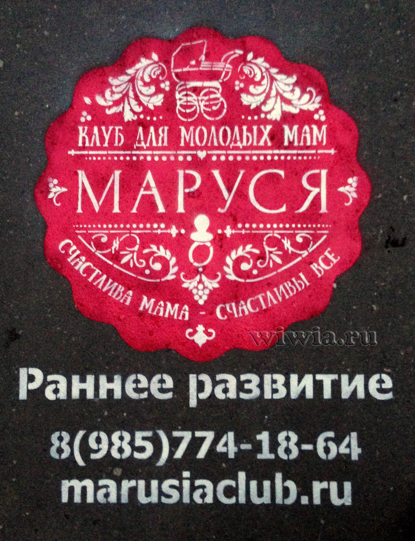 Реклама на асфальте. Клуб Маруся.