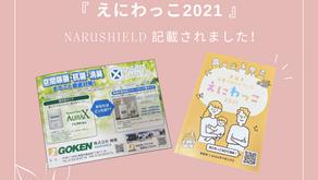 『 えにわっこ2021 』に記載されました!!