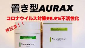 Natural Clear -AURAX-