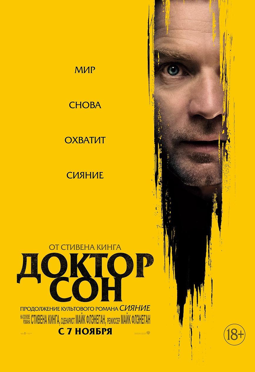 ДОКТОР СОН.jpg