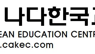 온주 한글학교 교육과정과 성취기준 개발 착수