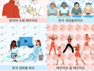 2021-2022 욕리전교육청 고등학생 대상 한국어 (Credit Program) - 온라인