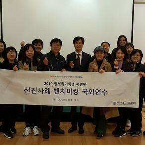 제주특별자치도교육청 정서위기학생지원단 교육원 방문