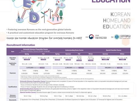 Information about 2020 Korean Homeland Education (K-HED) - Summer Program