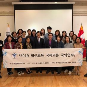 서울특별시교육청 혁신교육 국제교류 국외연수단 교육원 방문