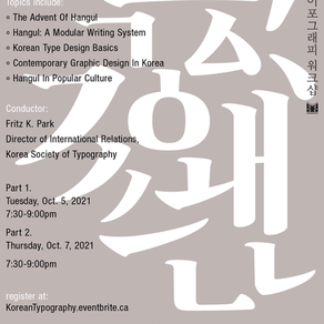 [Korea Week1] Hangul and the Korean Letterform - Korean Typography Workshop(Oct 5, Oct 7)