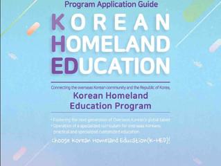 2019 Korean Homeland Education Program Application Guideline