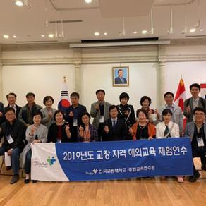 한국교원대학교 종합교육연수원 주관 교[원]장 자격 해외교육 체험연수 - 중등교장단