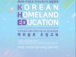 2019 재외동포 국내교육 방학특별과정 모집안내