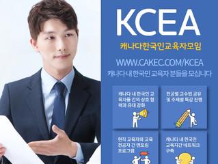 캐나다한국인교육자모임에 캐나다 내 한국인 교사분들을 모십니다