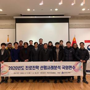 전라북도교육청 진로진학지도 유공교원연수단 교육원방문