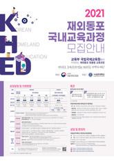 2021 재외동포 국내교육과정 모집 안내 (국립국제교육원)