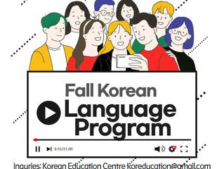 2020년 가을학기 온라인 한국어강좌 안내