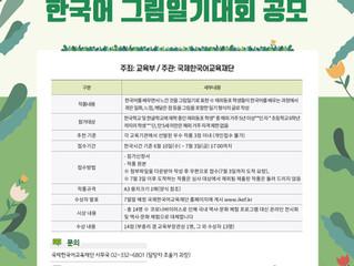 제2회 재외동포어린이 한국어 그림일기 대회 공모 안내