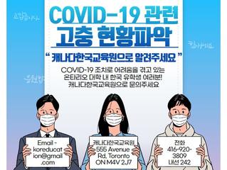 온타리오 지역 내 대학 한국 유학생 COVID-19 관련 불편/고충 상담