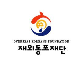 제24기 재외동포재단 초청장학생(OKFellowship) 모집공고