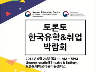 6월 23일 토론토 한국유학 박람회 개최