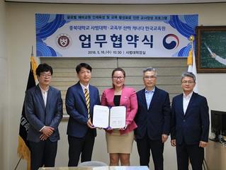 충북대 사범대학, 16일(수) 캐나다 한국교육원과 업무협약 체결