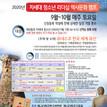 2020년 차세대 청소년 리더십 역사문화 캠프 개최