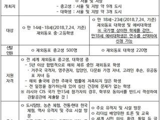 2018 재외동포 중고생 및 대학생 모국연수 참가자 모집 공고