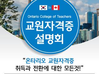Ontario College of Teachers 교원자격증 설명회