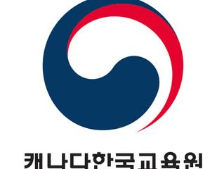 Notice of 2020 Global Korea Scholarship (GKS) Program for an undergraduate degree