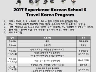 2017 경기도 교육청과 함께하는 학교체험&모국방문 프로그램