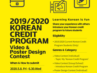 2020 Korean Credit Program Video & Poster Contest Result