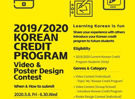 2020 Korean Credit Program Video & Poster Contest Result