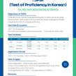 2021년 제 78회 한국어능력시험, 10월 16일 시행