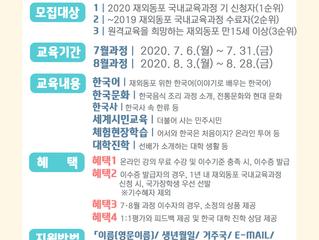2020 재외동포 국내교육과정 원격교육 참여자 모집 안내