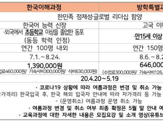 2020 재외동포국내교육과정 모집안내_한국이해과정(여름), 방학특별과정(여름)