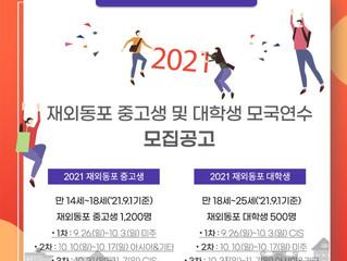 2021 재외동포 중고생&대학생 모국연수 참가자 모집 공고